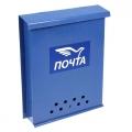 Ящик почтовый индивидуальный синий с петлей